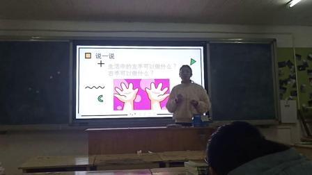 一年级上册数学《位置左右》徐佳兴微格演讲