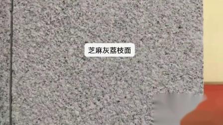 广西芝麻灰石材荔枝面