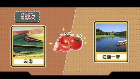 吃番茄原来是这样流行起来的😋