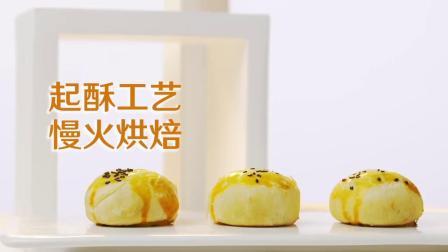 ms-蛋黄酥-B1