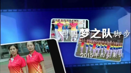 中国梦之队脚步演示