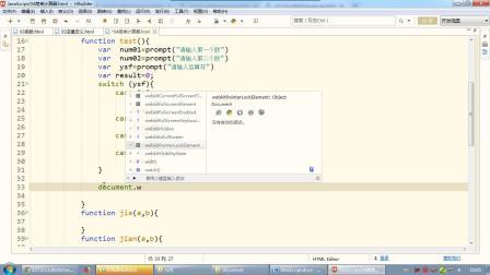 12-JS视频教程-函数练习