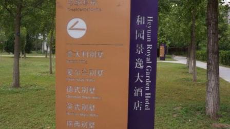 漫步陌生景点-北京和园-隨拍