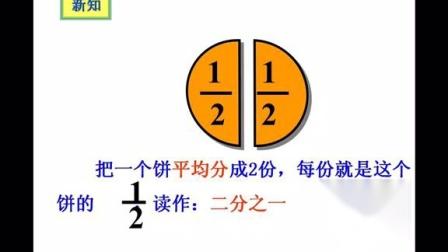 黄晓爱-三年级数学上册认识几分之一