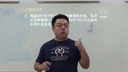 【作业视频】趣学三年级秋季第14讲
