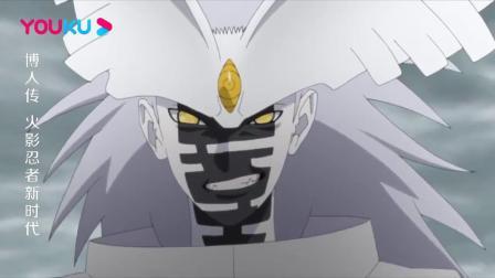 博人传:浦式变成终极形态,放狠话要杀了自来也和鸣人
