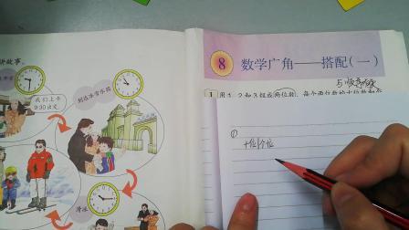 二年级上册第8单元——数学广角(搭配一)第一段