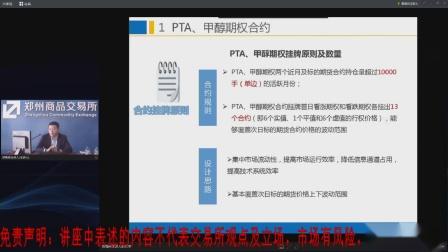PTA、甲醇期权合约规则解读 郑商所期货衍生品部
