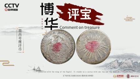 博华文化:墨西哥鹰洋币(BHVIPFW-B079)