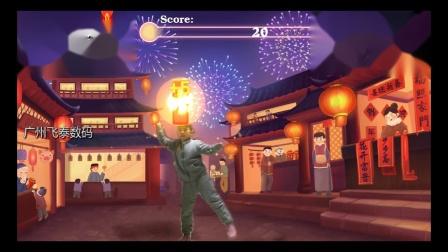 "2019 Kinect/奥比中光 体感AR接物 - ""抢红包"" 春节主题皮肤"