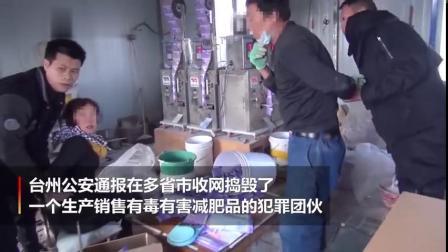 网红减肥咖啡竟含违禁药 台州警方侦破特大食品案件 via@中新视频