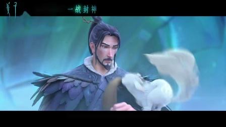 国产动画大电影《姜子牙》首款正式预告片