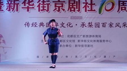广州花都区新华街京剧社10周年庆典刘汉萍演唱巜一番话》