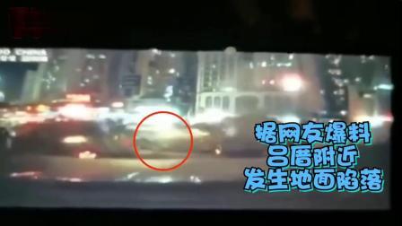 突发!厦门吕厝附近地面塌陷 小车掉落 地铁站被水淹没!