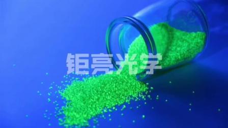 钜亮光学夜光粉可调配不同颜色的彩色粉发光粉