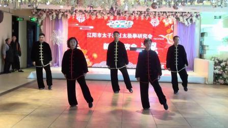 辽阳市太子河区太极拳研究会2020年新年联欢会