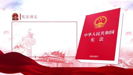 12.4  宪法宣传片  再改