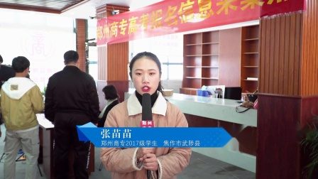 郑州商专2019升学直通车-201912