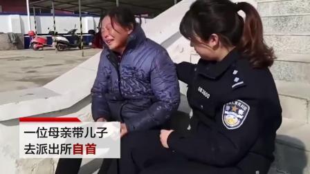 母亲送儿子去自首后嚎啕大哭:本想让他在家待两天