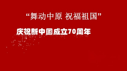 16【河南省第五届中老年舞蹈专场演出 群舞《等待】文奎影苑20191210