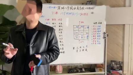 31课:广州南沙八字教学讲详批命理正偏财预测技巧及财运等级?
