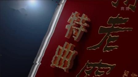 泸州老窖特曲第十代荣耀上市 15s 建议零售价328元