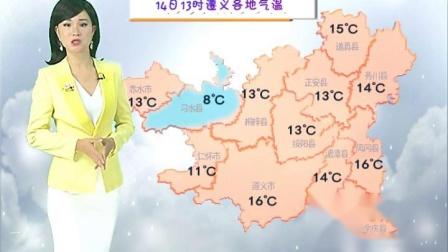 2019年12月14日 遵义天气预报