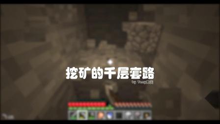 挖矿的千层套路