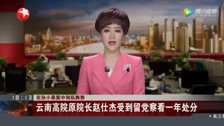 云南高院原院长赵仕杰受到留党察看一年处分
