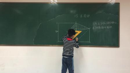 【小老师 大课堂】第1期 五年级数学图形面积  巧求面积(肖乐乐)