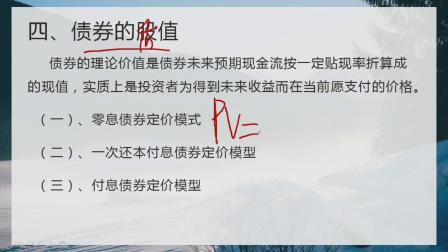 证券投资学(五)1213胡蕾(基础知识)