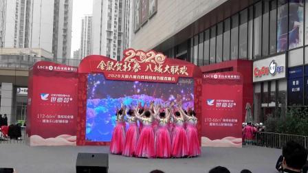 乐山和之声艺术团舞蹈——盛世欢歌