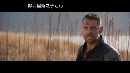 电影:【星际叛將 欧西里斯之子】HD中文电影预告 异世界太空版《风云