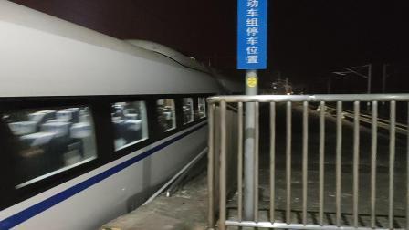 G6152(广州南站-怀化南站)本务广铁长沙段CRH380B-3683衡阳东站2站台发车