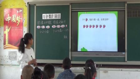 人教版小学数学二年级下册《有余数的除法》课堂实录