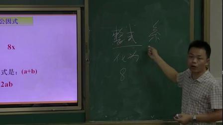 部编华东师大初中数学八年级上册《用提公因式法进行因式分解》海南省(初中数学课堂教学研讨优秀课例)