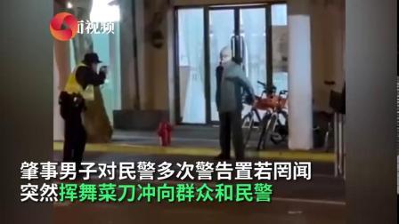 【上海一男子持刀砍人 民警开枪将其击伤并送医】 15日晚,上海新闸路西康路附近一男子持刀砍人。民警接报后迅速到场处置,肇事男子对民警多次警告...