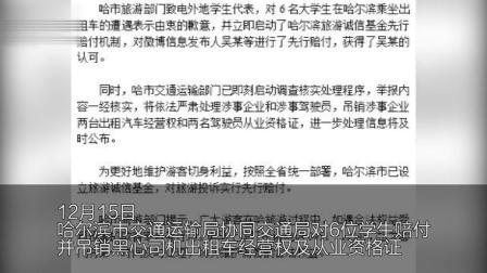 6名学生哈尔滨旅游打车被收千元 当地部门赔钱致歉
