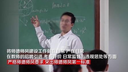 教育部:教师严重违规将终身禁教