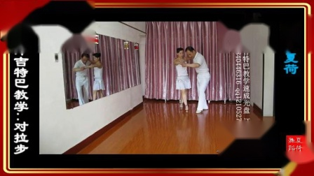 (沈阳:洪丽培训中心)天津吉特巴套路教学:《对拉步+ 六个踢》(参考)