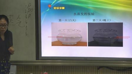 【获奖】教科版小学科学三年级下册三 温度和水的变化水和水蒸气-柳老师优质公开课教学视频(配课件教案)