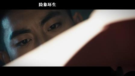 《古窑迷踪》剧情版预告片
