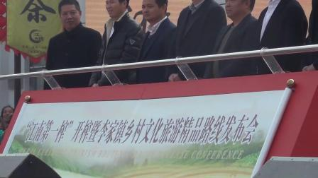 婺剧栏【江南第一榨】李家镇文化旅游发布会开幕式19.12.15