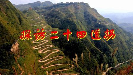 探访贵州晴隆二十四道拐