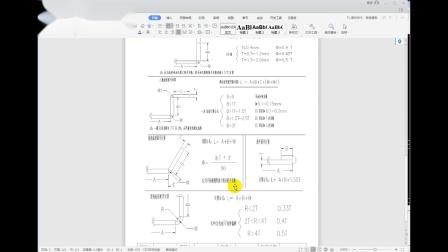 冷冲压模具设计—产品展开实战讲解二