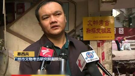 2、广州:居民楼加装电梯 施工意外发现古墓