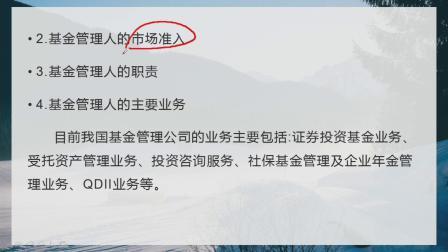 证券投资学(六)1216 胡蕾(基础知识)