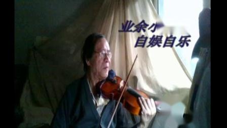 【家和万事兴】升D调-老歌新意篇-用简谱自学小提琴3千500首