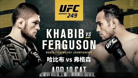 ufc135 UFC2020年开年巨献 第一季度豪华对阵来袭