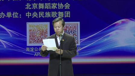第十六届北京舞蹈大赛优秀作品展演